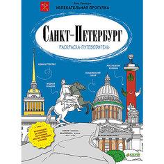 """Раскраска-путеводитель """"Санкт-Петербург"""" Clever"""