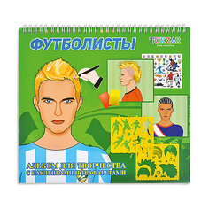 """Альбом для творчества """"Футболисты"""" с трафаретами и наклейками Tukzar"""