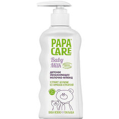 Детское увлажняющее молочко-флюид 150 мл. с помпой, PAPA CARE