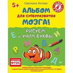 Рисуем и учим буквы 5+ ПИТЕР