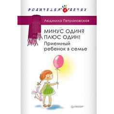 Приемный ребенок в семье, Л.В. Петрановская ПИТЕР