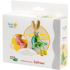 """Набор для детского творчества """"Зайчик"""" Genio Kids"""