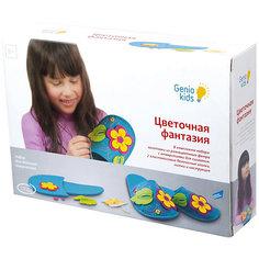 """Набор для творчества """"Цветочная фантазия"""" Genio Kids"""