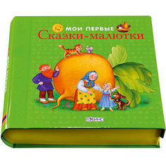 """Сказки-кубики """"Мои первые сказки-малютки"""" Робинс"""