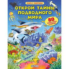 Открой тайны подводного мира Робинс