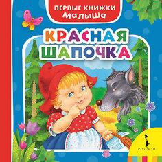 """Красная шапочка, серия """"Первые книги малыша"""" Росмэн"""