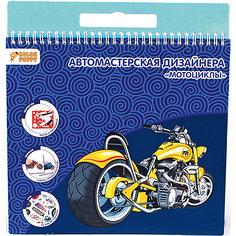 """Набор для творчества """"Мастерская дизайнера: мотоциклы"""" Color Puppy"""