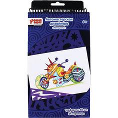 Набор для творчества «Мастерская дизайнера: мотоциклы» Color Puppy