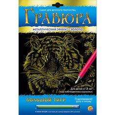 """Гравюра А4 в конверте """"Большой тигр"""" (золото) Рыжий кот"""