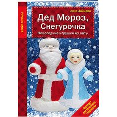 Дед Мороз, Снегурочка, Новогодние игрушки из ваты Эксмо