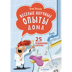 Веселые научные опыты дома, 25 развивающих карточек ПИТЕР
