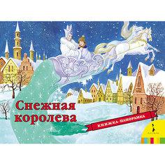 """Панорамная книжка """"Снежная королева"""" Росмэн"""