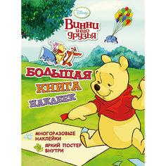 Большая книга наклеек, Disney Винни и его друзья Росмэн