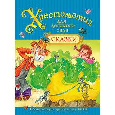 """Хрестоматия для детского сада """"Сказки"""" Росмэн"""