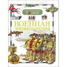 Военная энциклопедия Росмэн