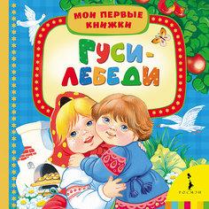 Гуси-лебеди, Мои первые книжки Росмэн