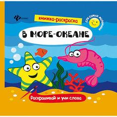 В море-океане: книжка-раскраска Fenix