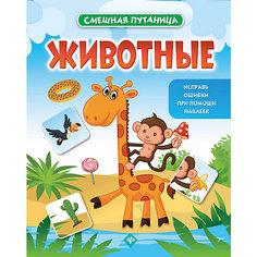 Животные: книжка с наклейками Fenix