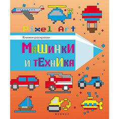 Машинки и техника: книжка-раскраска Fenix