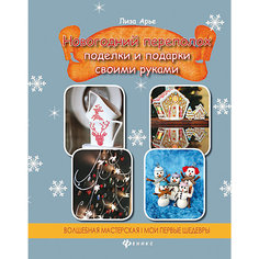 Новогодний переполох: книжка с наклейками Fenix