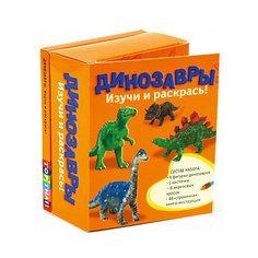Динозавры. Изучи и раскрась! Мини маэстро