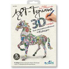 3Д пазл для раскрашивания Арттерапия «Конь». Чудо творчество