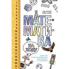 Математика на ходу Махаон