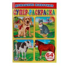 """Простая раскраска для маленьких """"Домашние животные"""" Умка"""