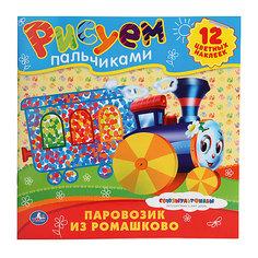 "Рисуем пальчиками ""Паровозик из Ромашково"" Умка"