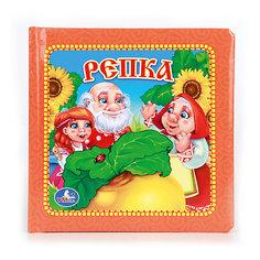 """Книга в пухлой обложке """"Репка"""" Умка"""
