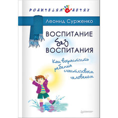 Воспитание без воспитания, Л.А. Сурженко ПИТЕР