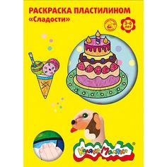 """Раскраска пластилином """"Десерты"""" 4 карт. А4 Каляка Маляка"""