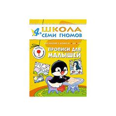 """Пятый год обучения """"Прописи для малышей"""", Школа Семи Гномов Мозаика Синтез"""