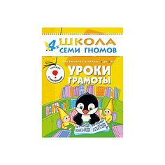 """Пятый год обучения """"Уроки грамоты"""", Школа Семи Гномов Мозаика Синтез"""