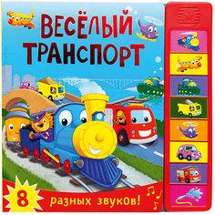 """Книжка со звуками """"Веселый транспорт"""" Мозаика Синтез"""