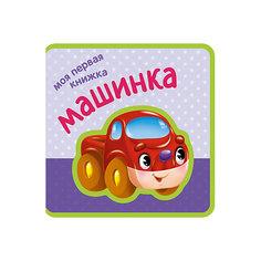 """Моя первая книжка """"Машинка"""" Мозаика Синтез"""