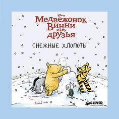 Снежные хлопоты, Медвежонок Винни и его друзья Clever