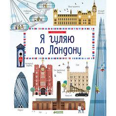 Я гуляю по Лондону, Дж. Р. Ллойд Clever