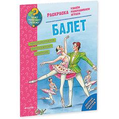 """Раскраска """"Балет"""", Как? Почему? Зачем? Clever"""