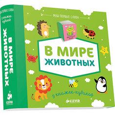 """9 книжек-кубиков """"В мире животных"""", Мои первые слова Clever"""