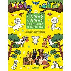 Самая-самая раскраска о животных, Рисуем, раскрашиваем, играем Clever
