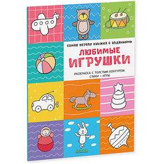Любимые игрушки, Самая первая книжка с заданиями Clever