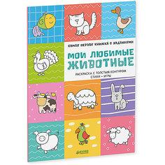 Мои любимые животные, Самая первая книжка с заданиями Clever