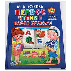 Чтение после букваря, М.Жукова Умка