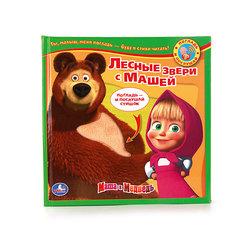 Маша и медведь. Лесные зверушки с Машей. Книга с тактильными звуковыми вставками. Умка
