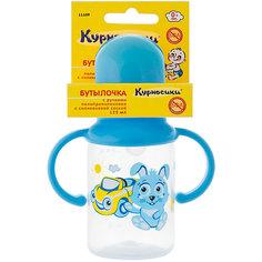 Бутылочка с ручками и силиконовой соской,125 мл, Kurnosiki, голубой Курносики