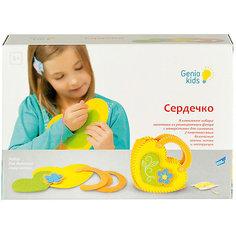 Набор для детского творчества «Сердечко» Genio Kids