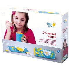 Набор для детского творчества «Стильный пенал» Genio Kids
