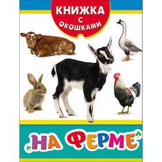"Книжка с окошками ""На ферме"" Росмэн"