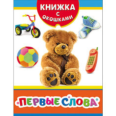 """Книжка с окошками """"Первые слова"""" Росмэн"""